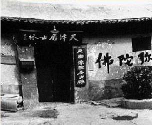Jushilin, Tientsin